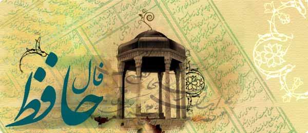 Hafez فال حافظ