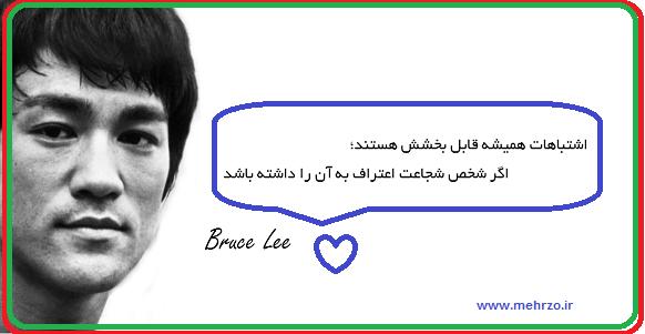 سخنان-Bruse Lee