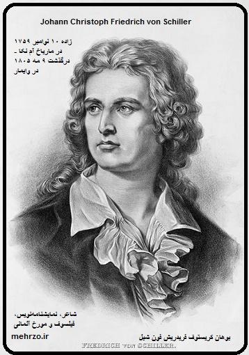 جملات شیلر- شاعر آلمانی