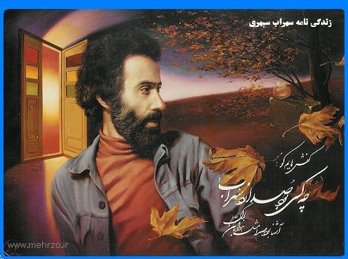 زندگینامهبزرگان-زندگی نامه سهراب سپهری