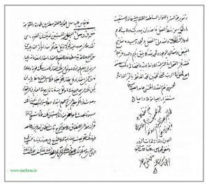 mulla-sadra-philosopher-3-300x266 زندگینامه ملاصدرا شیرازی