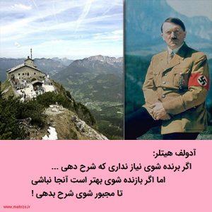 Adolf-Hitler-02-300x300 سخنان کوتاه آدولف هیتلر