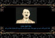 سخنان کوتاه آدولف هیتلر